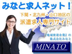 山口・下関・北九州の派遣求人情報サイト