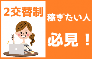 2交替制(稼ぎたい人必見)-min