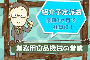 古賀産業(営業4-min