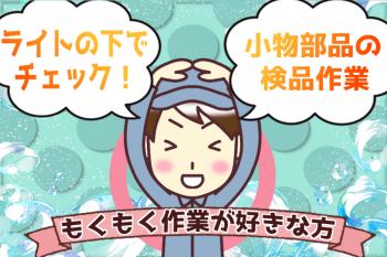 いしかわファルテック(検品)-min