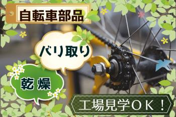 菊川(バリ取り・乾燥)-min