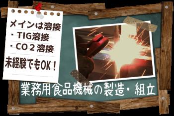 古賀産業(製造)2-min (1)