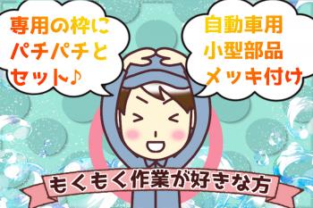 いしかわファルテック(メッキつけ)-min