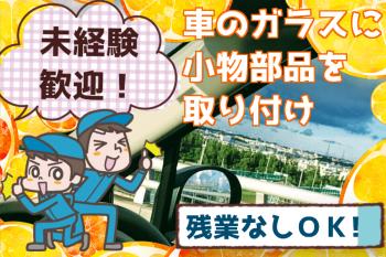 テック高橋-min