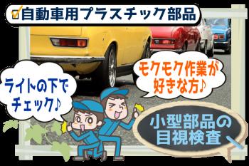 いしかわファルテック2(目視)-min