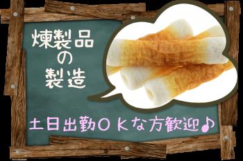 ちくわ(製造)2-min