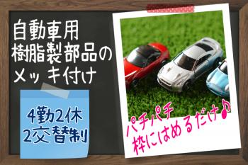 いしかわファルテック(メッキ)4-min