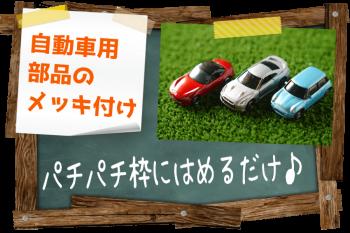 いしかわファルテック(メッキ)3-min