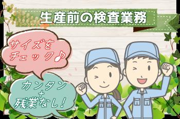 一井(生産前検査2)-min