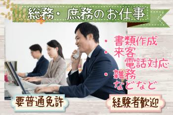 一井(総務・庶務)-min