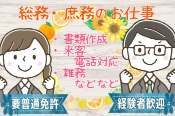 一井事務2-min
