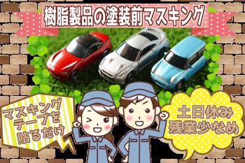 宮西コスモス(マスキング)3-min