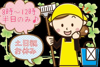 三菱清掃-min