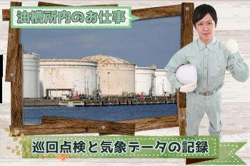 大東タンク-min