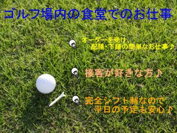 ゴルフ場食堂業務