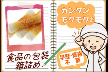 ちくわ(包装)2
