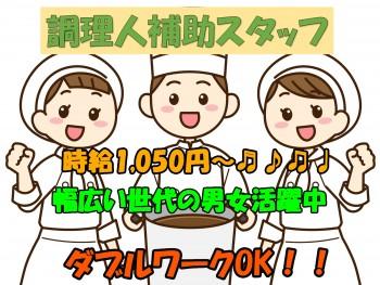 豊田道の駅食堂スタッフ(調理補助)